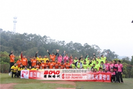广州珠江数码有限公司举行体验式拓展培训活动