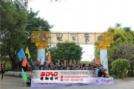 广州奥维丝丽有限公司体验式拓展培训活动