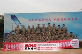 广州意陶贸易有限公司体验式拓展训练完美结束