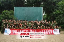广州蓝方人力资源有限公司体验式拓展训练活动