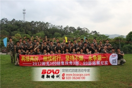广州阳光100销售在五龙山庄拓展训练基地举行活动