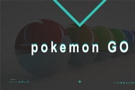 Pokemon Go口袋妖怪