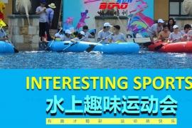 水上趣味运动会大全