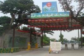 广州天河华南植物园