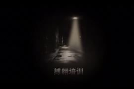 古镇传说奔跑策划预告片