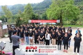 广州市葵力橡塑制品有限公司十三周年庆拓展活动圆满结束