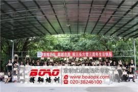 广东三头六臂信息科技公司悦水庄三周年拓展培训圆满成功