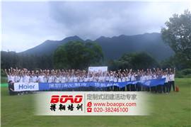 深圳海尔企业拓展活动圆满成功