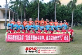 东方思维党支部拓展活动在三水绿湖举办成功!
