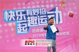招商银行广州分行2018年职工趣味运动会