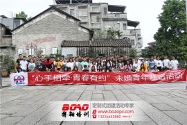 一陶一会——广东交通集团青年联谊活动