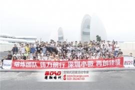 海尔深圳小微2019夏季员工旅游拓展