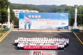 2019农发行广东省分行营业部穗华心基地拓展顺利举行